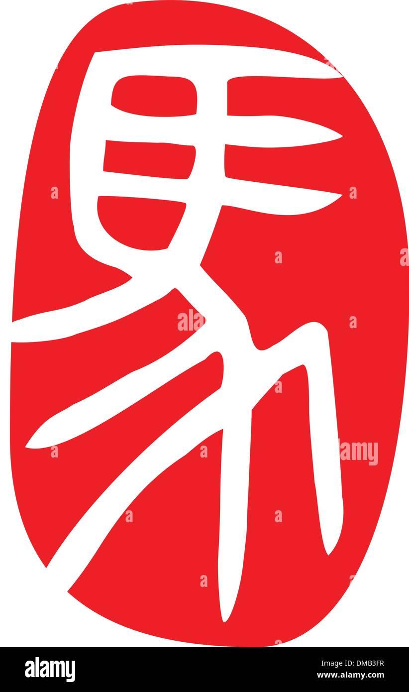 Chinese Zodiac Horse Stock Photos Chinese Zodiac Horse Stock