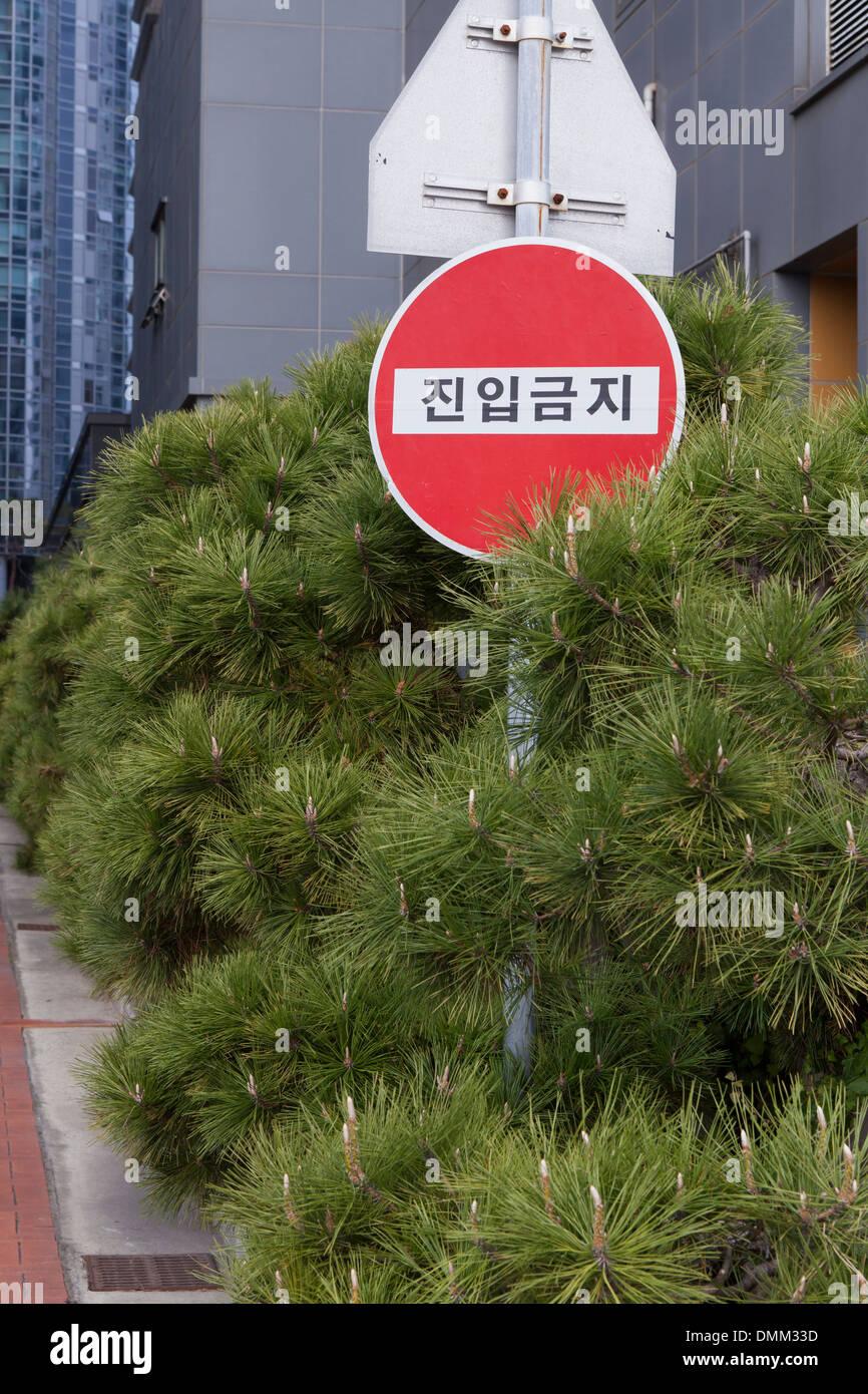 No Entry sign - South Korea - Stock Image