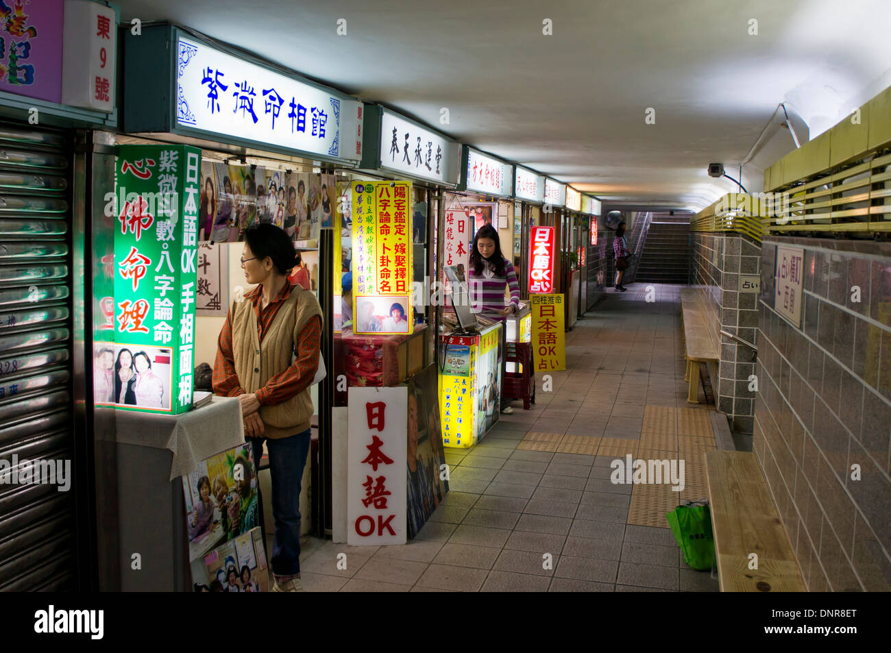 Line of Fortune-telling Rooms in Underground Passage, Taipei, Taiwan - Stock Image