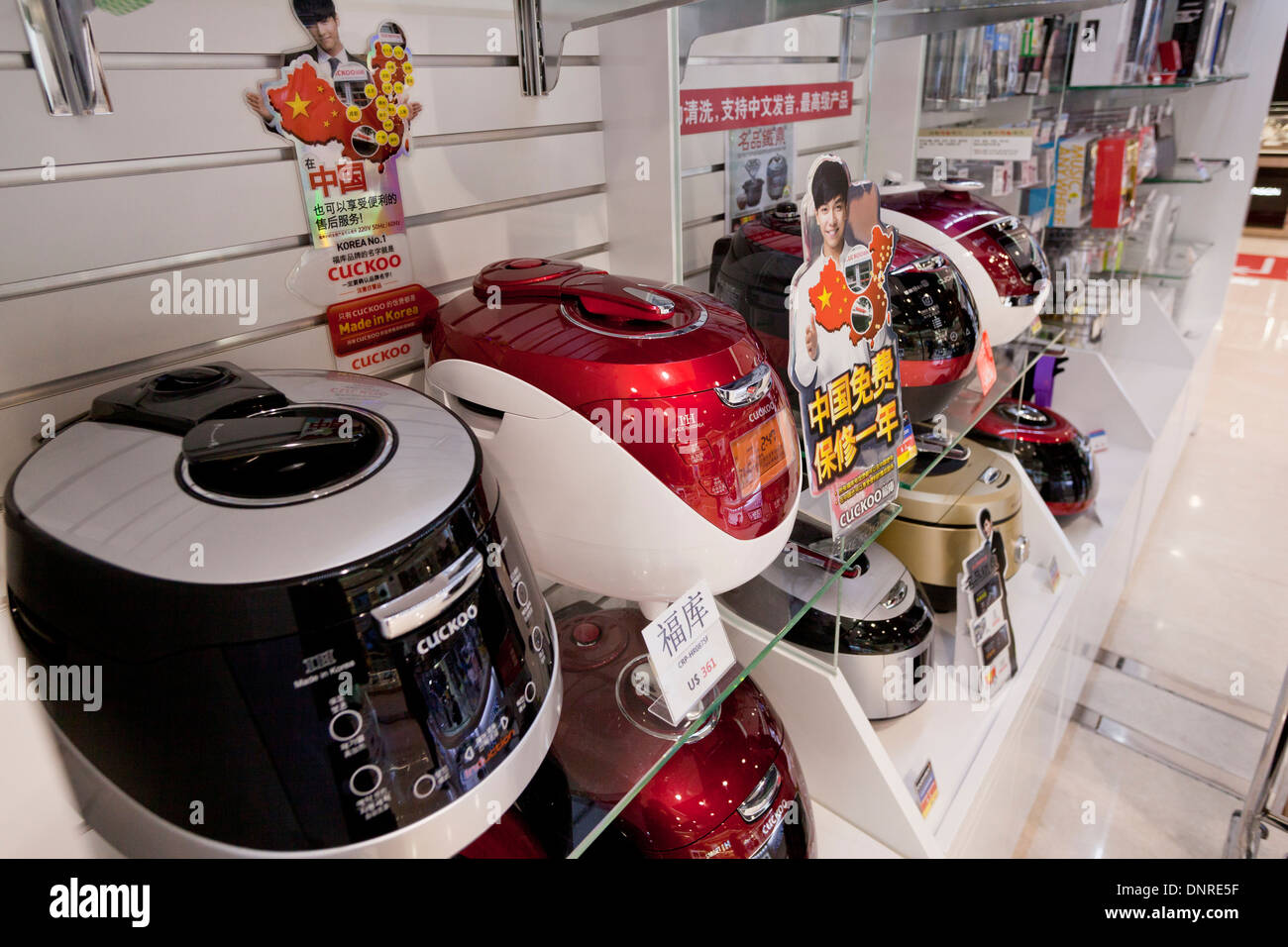 Modern computerized rice cookers on display at department store - Seoul, South Korea - Stock Image