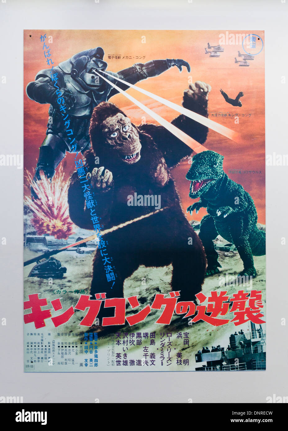 King Kong Escapes! 1967 Japanese Vintage Movie Poster