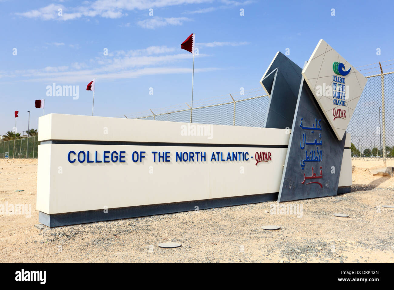 College of the North Atlantic in Doha. Qatar, Middle East - Stock Image