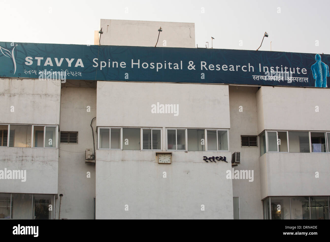 A specialist spinal hospital in Ahmedabad; India; - Stock Image