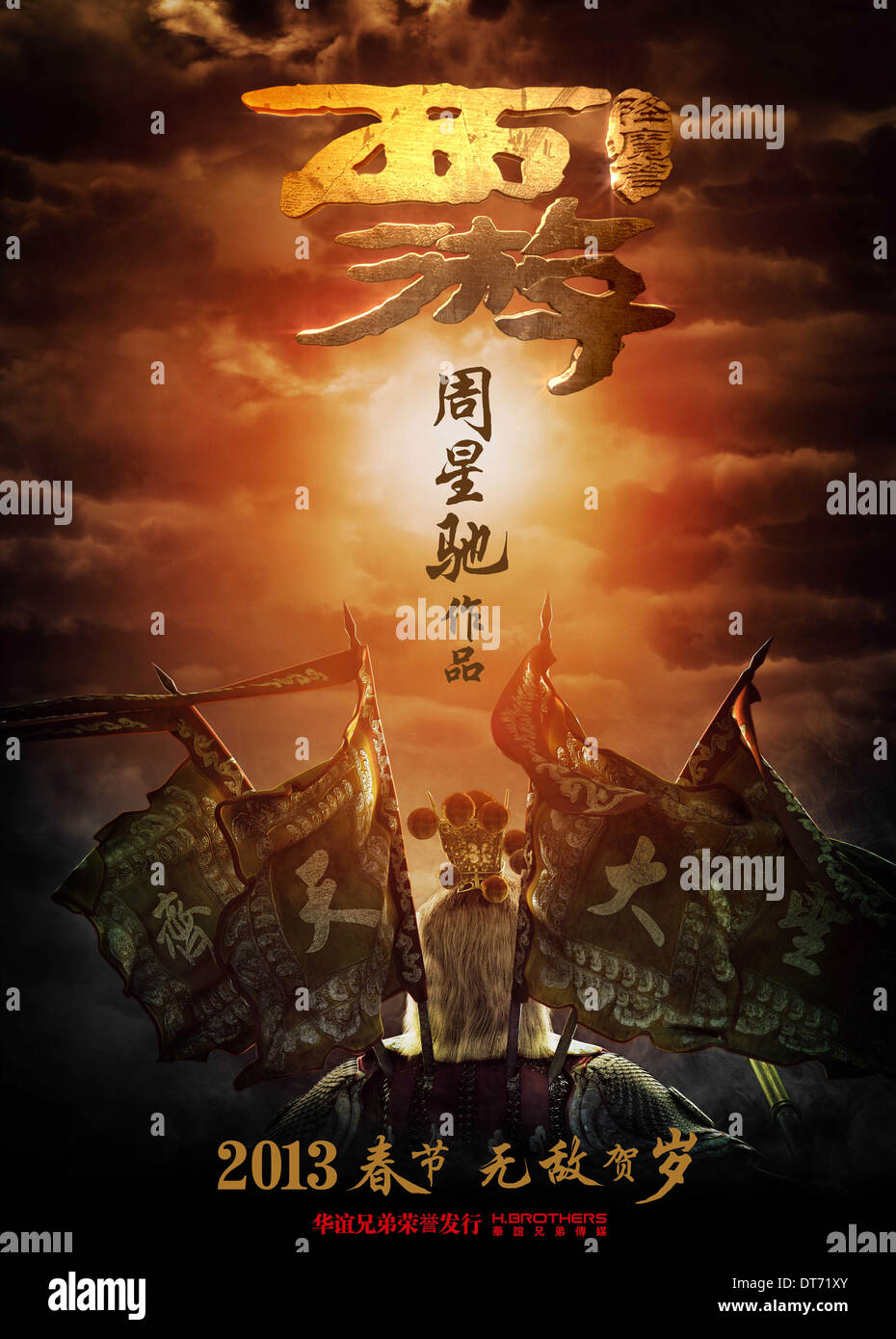 journey to the west conquering the demons download hd