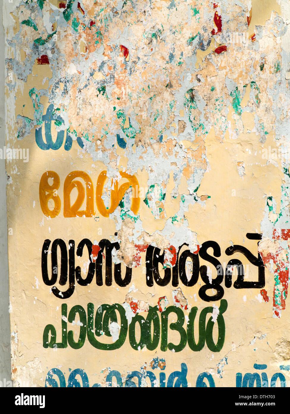 how to speak kerala language