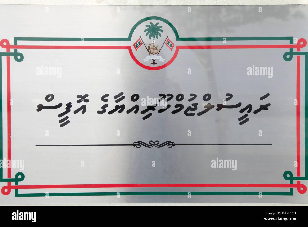 Maldives, Male, The President's Office, Maldive script, - Stock Image