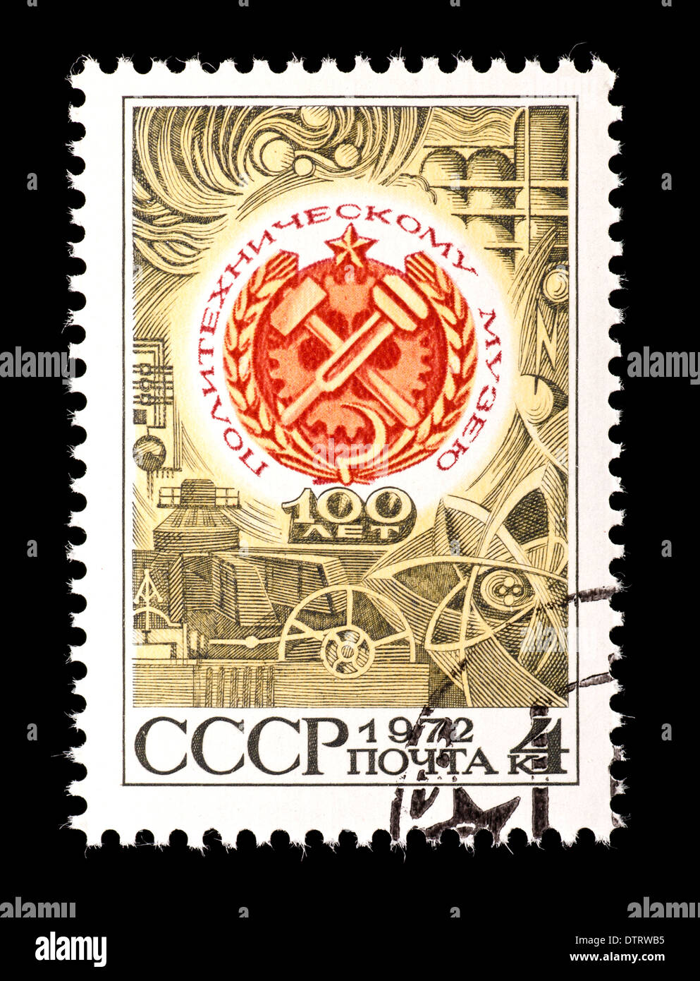 Postage Stamp From The Soviet Union Ussr Depicting The Symbols Of