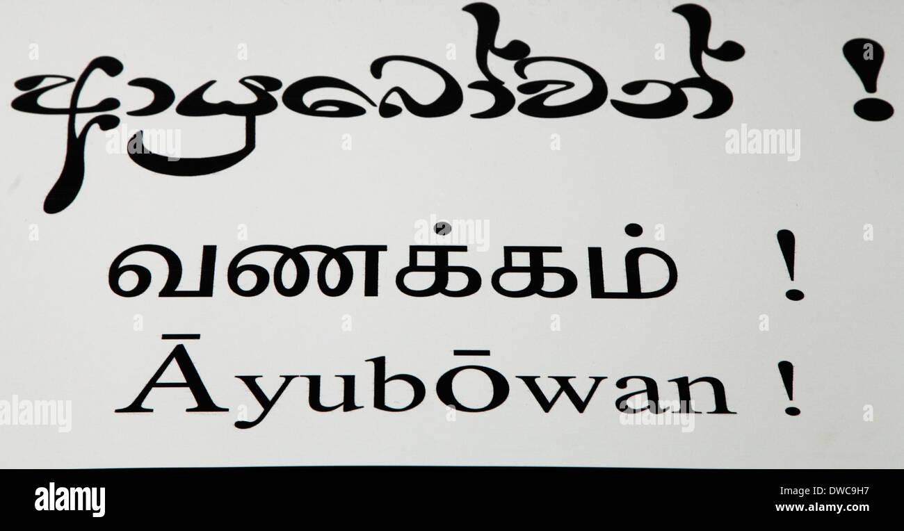 Sri lanka sign not write stock photos sri lanka sign not write sri lanka kandy ayubowan sinhalese greeting sign stock image m4hsunfo