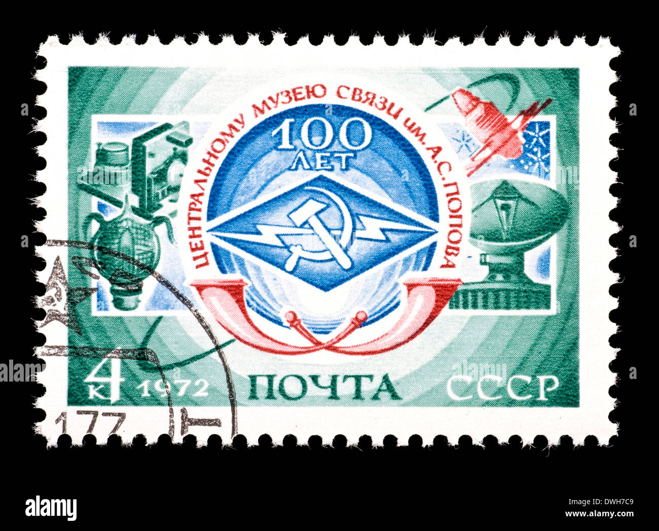 Postage Stamp From The Soviet Union Ussr Depicting The Museum