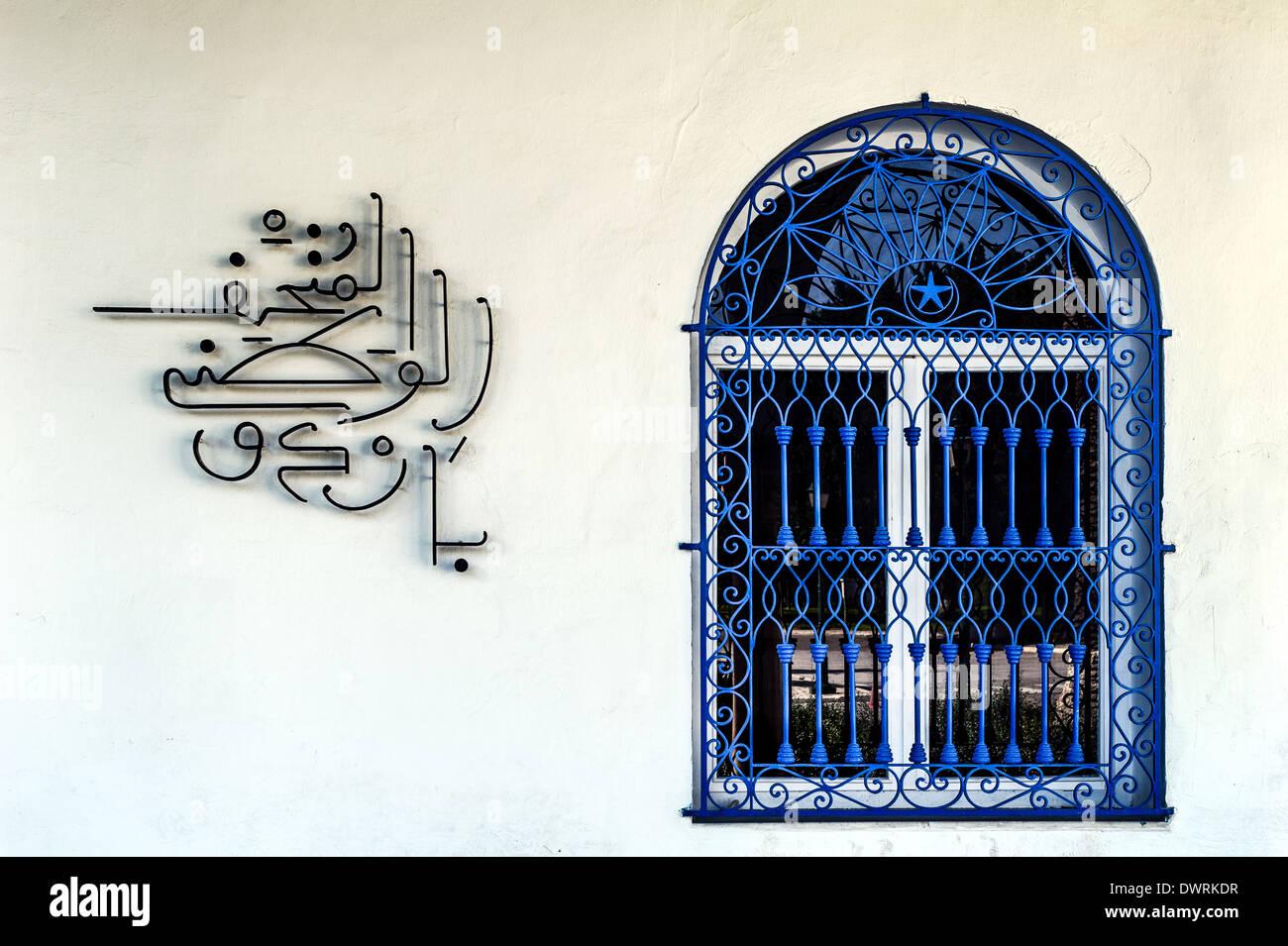 North Africa, Tunisia, Tunis. The Bardo Museum. Facade. Stock Photo