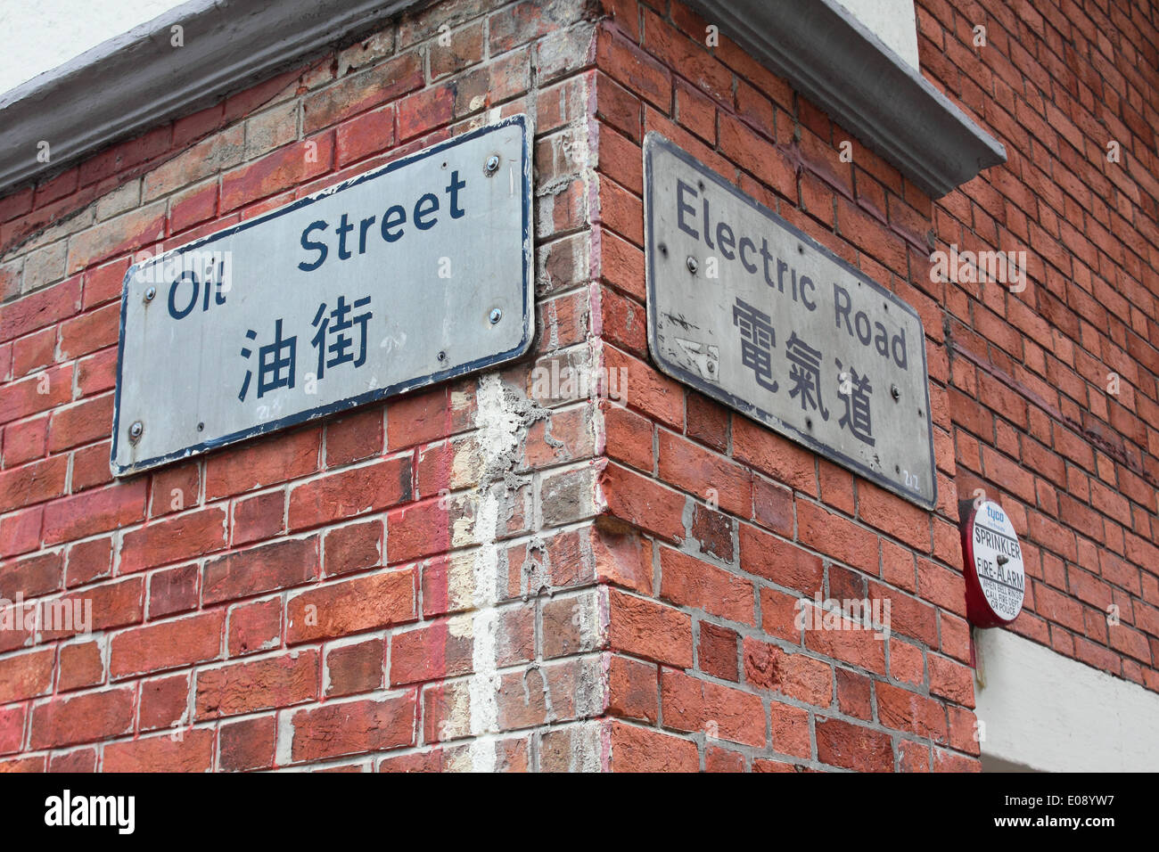 Oi! Art Center. (The premises of the former Royal Hong Kong Yacht Club) - Stock Image