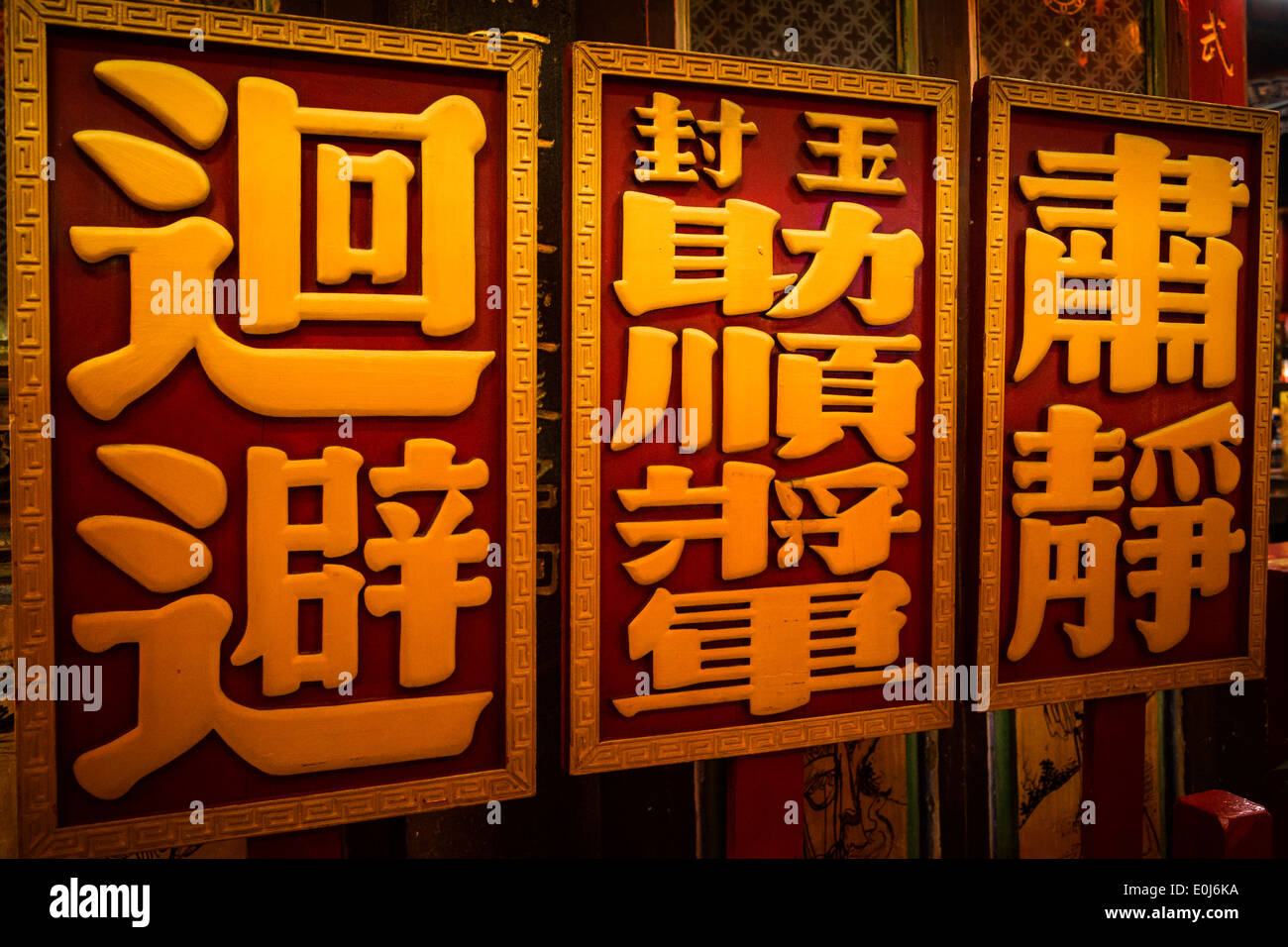 Signage written in Chinese Character - Stock Image
