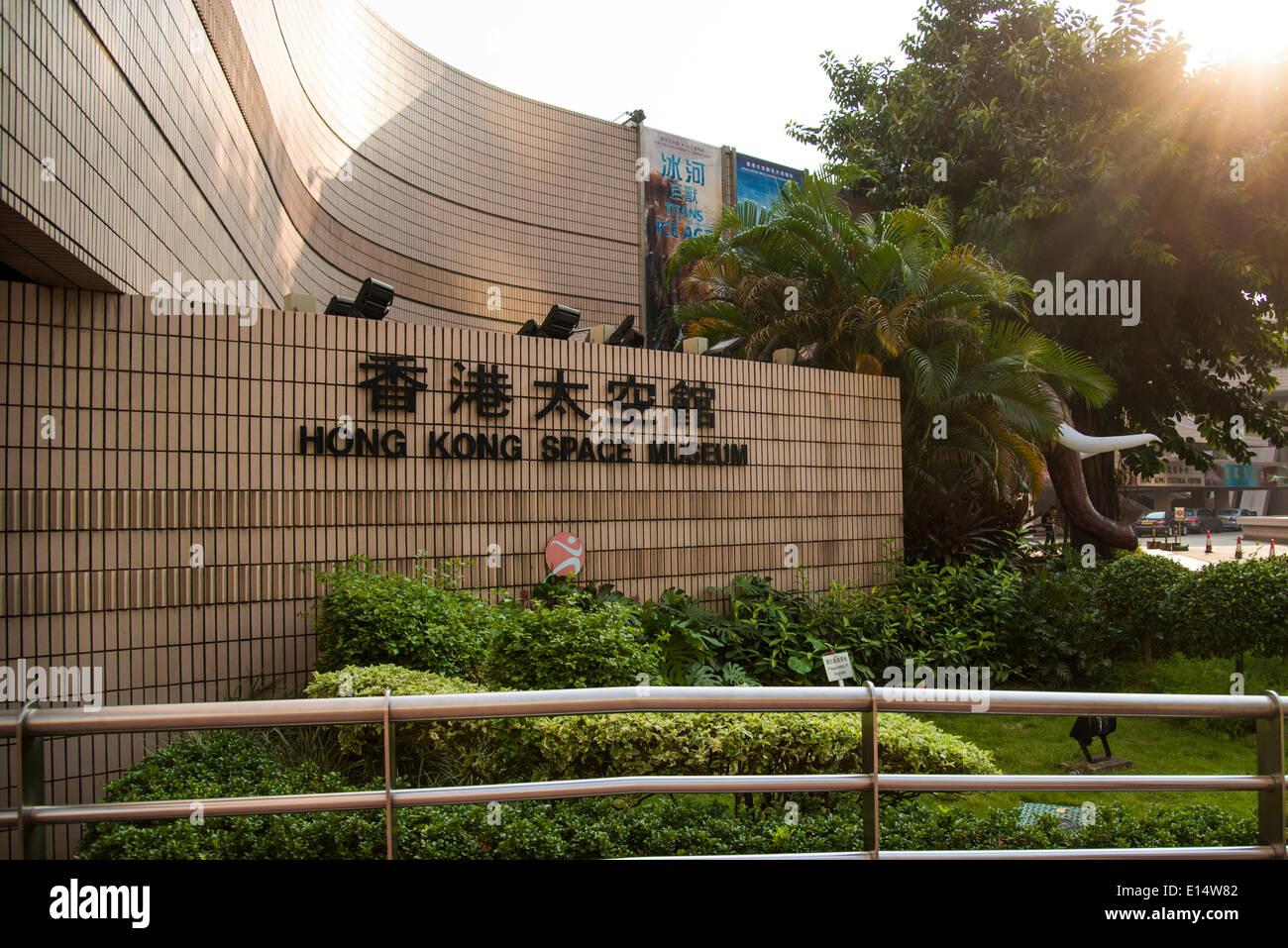 Hong Kong Space Museum, Kowloon, Hong Kong, China - Stock Image