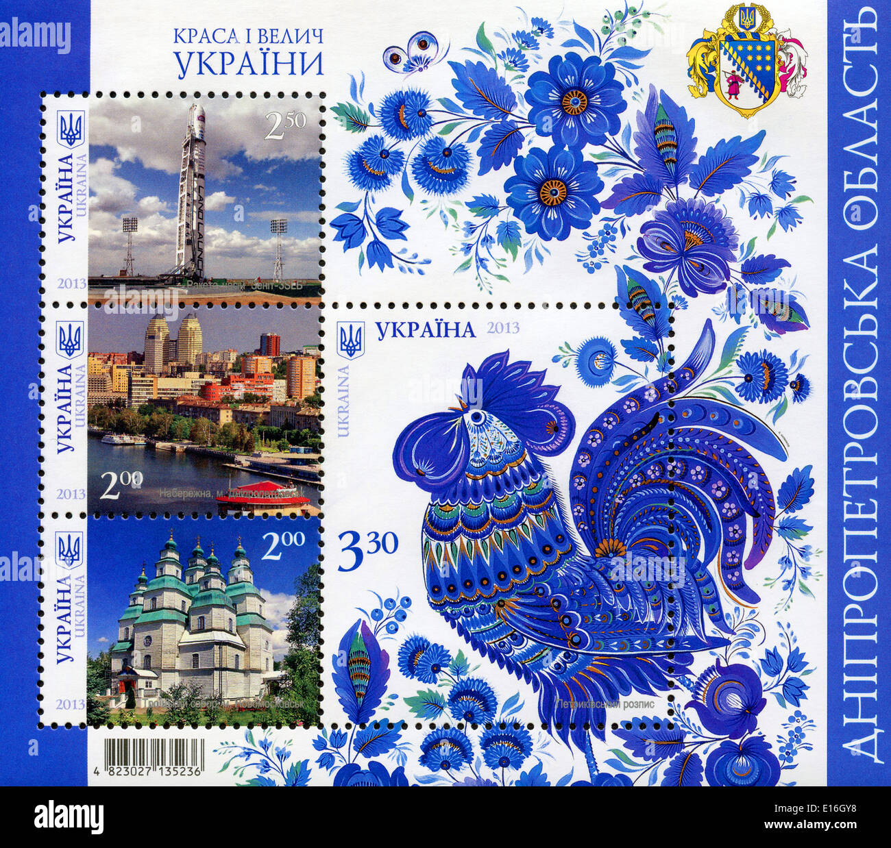 Ukrainian postage stamps with traditional motifs - Stock Image