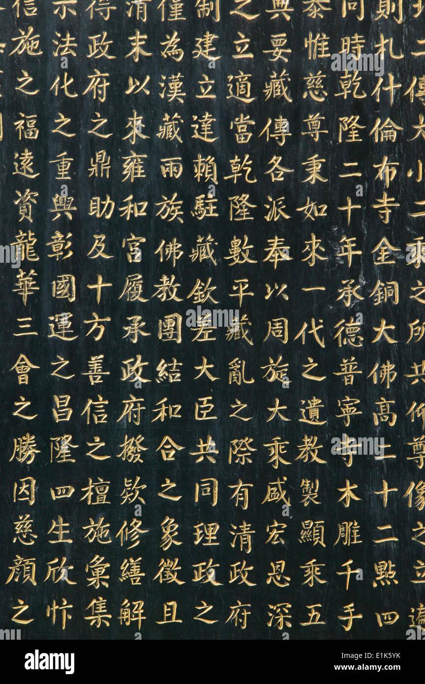 Lama Temple Beijing - Stock Image