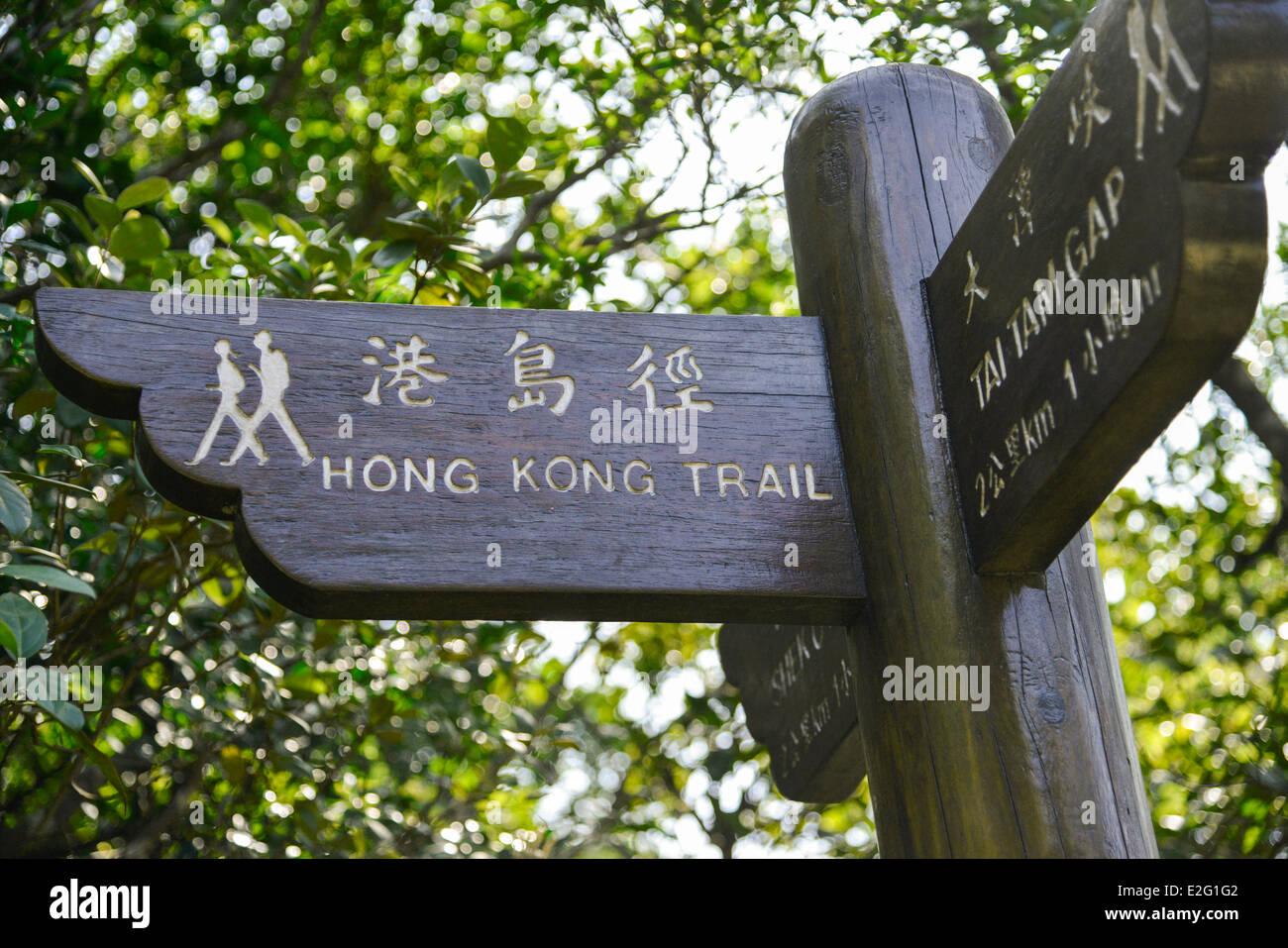 China Hong Kong Hong Kong Island Bay of Tai Tam indicative sign on the hiking trail of the Dragon's Back - Stock Image
