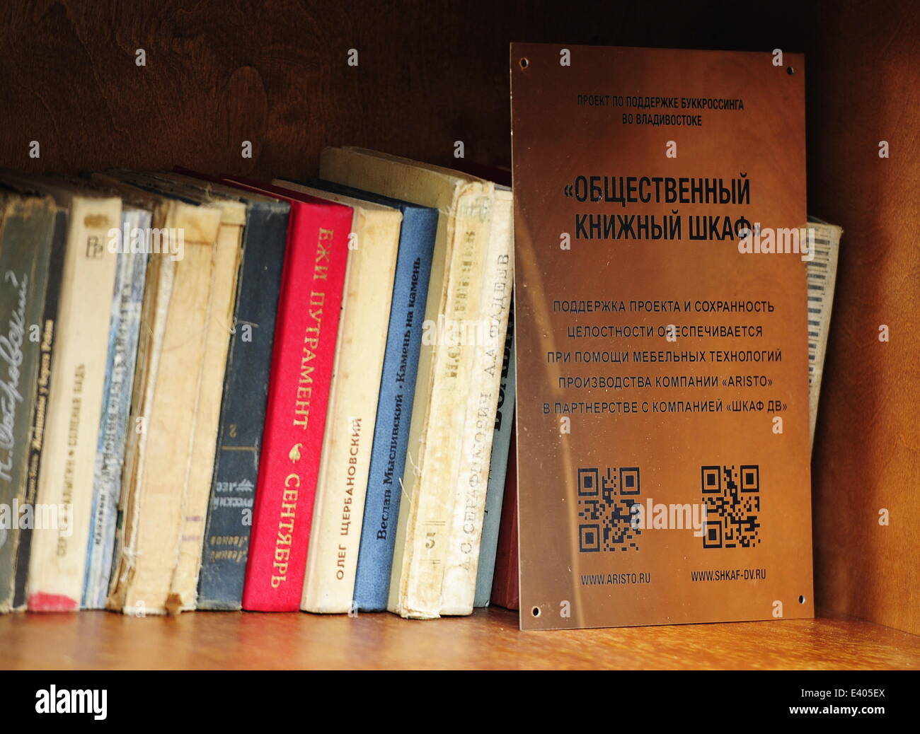 A Bookshelf Of Public Bookcase Placed In Square Named After Sukhanov People Can Take Any Book For Free And Read It Nearby On