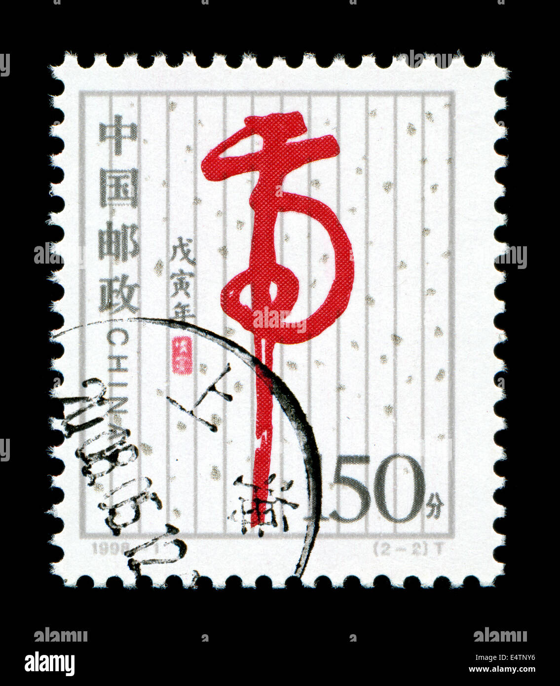 Year of the Tiger in Chinese postage stamp - Stock Image