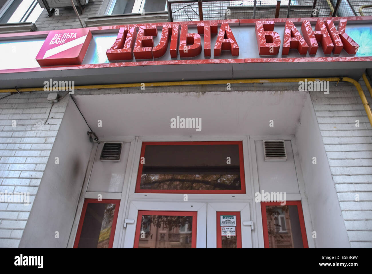 Number of unprofitable banks in Ukraine rises - Stock Image