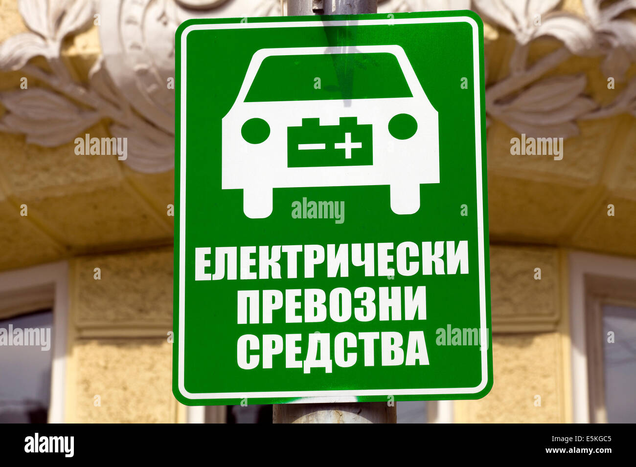 EV Charger Electric Vehicle charging point or station in Sofia, Bulgaria - Stock Image