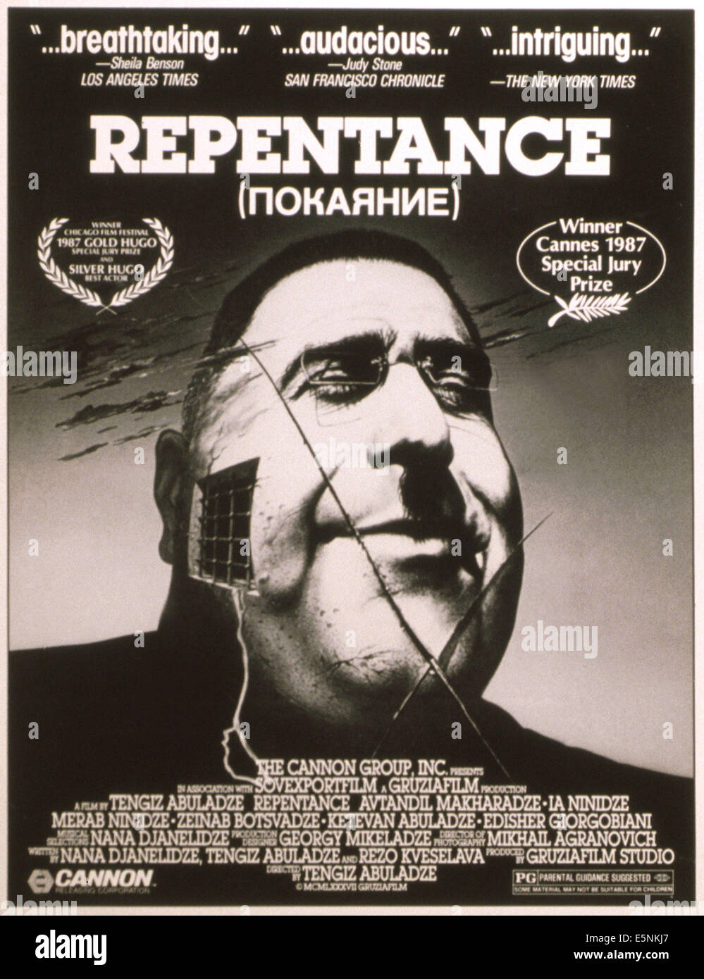 REPENTANCE, (aka MONANIEBA), US poster, 1984, © Cannon Films/courtesy Everett Collection - Stock Image