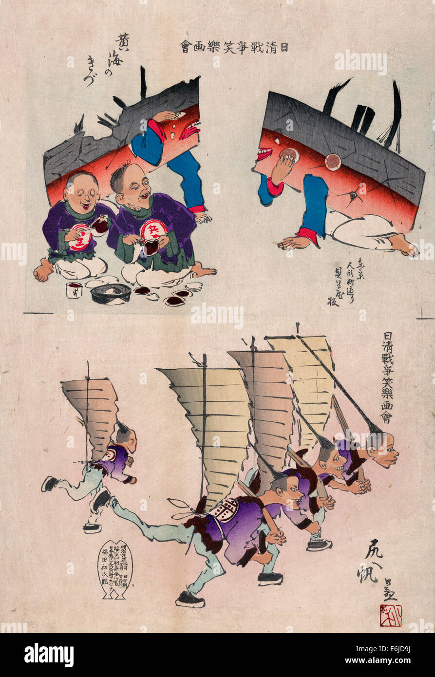 Humorous pictures showing damaged Chinese battleships receiving first aid and Chinese men running with sails (as - Stock Image