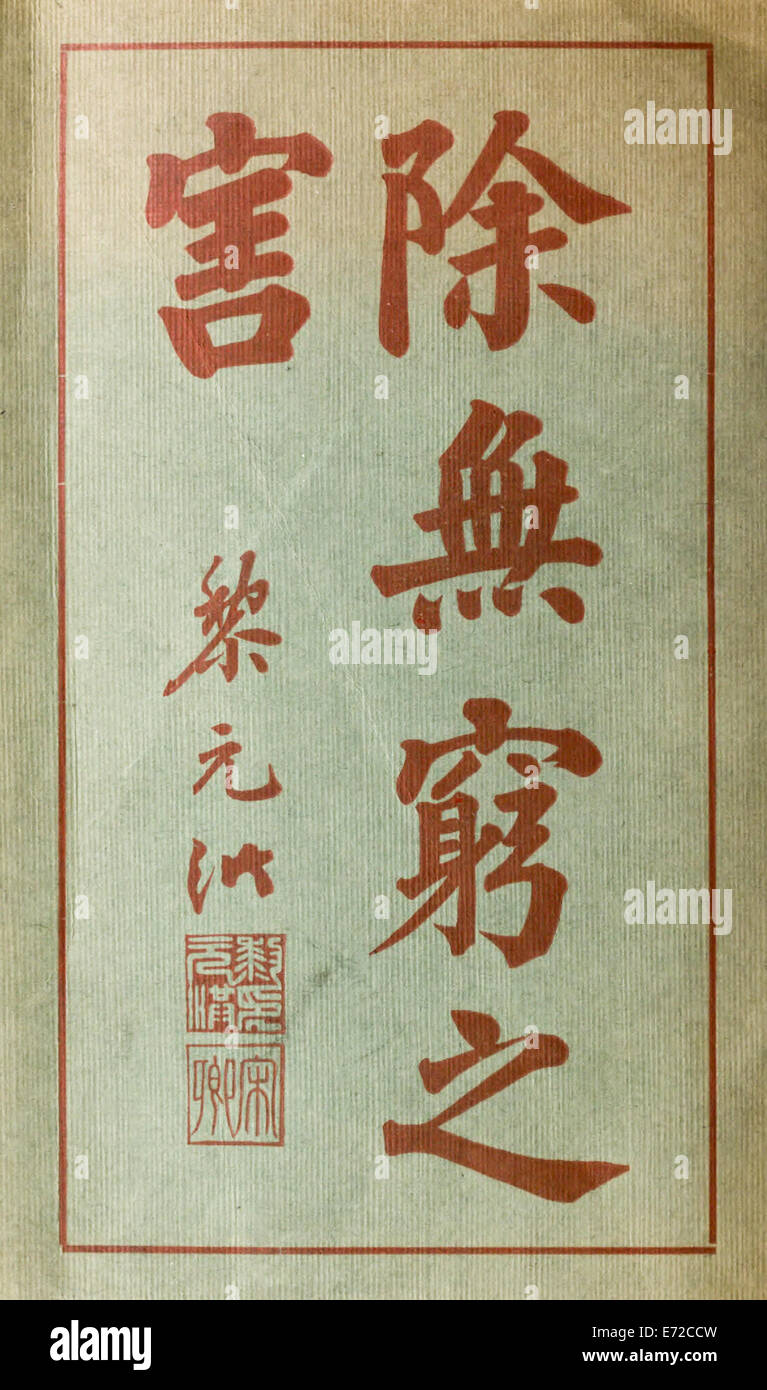 'Eradicate this Endless Evil',  anti-opium announcement by Li Yuanhong (1864-1928). See description for - Stock Image
