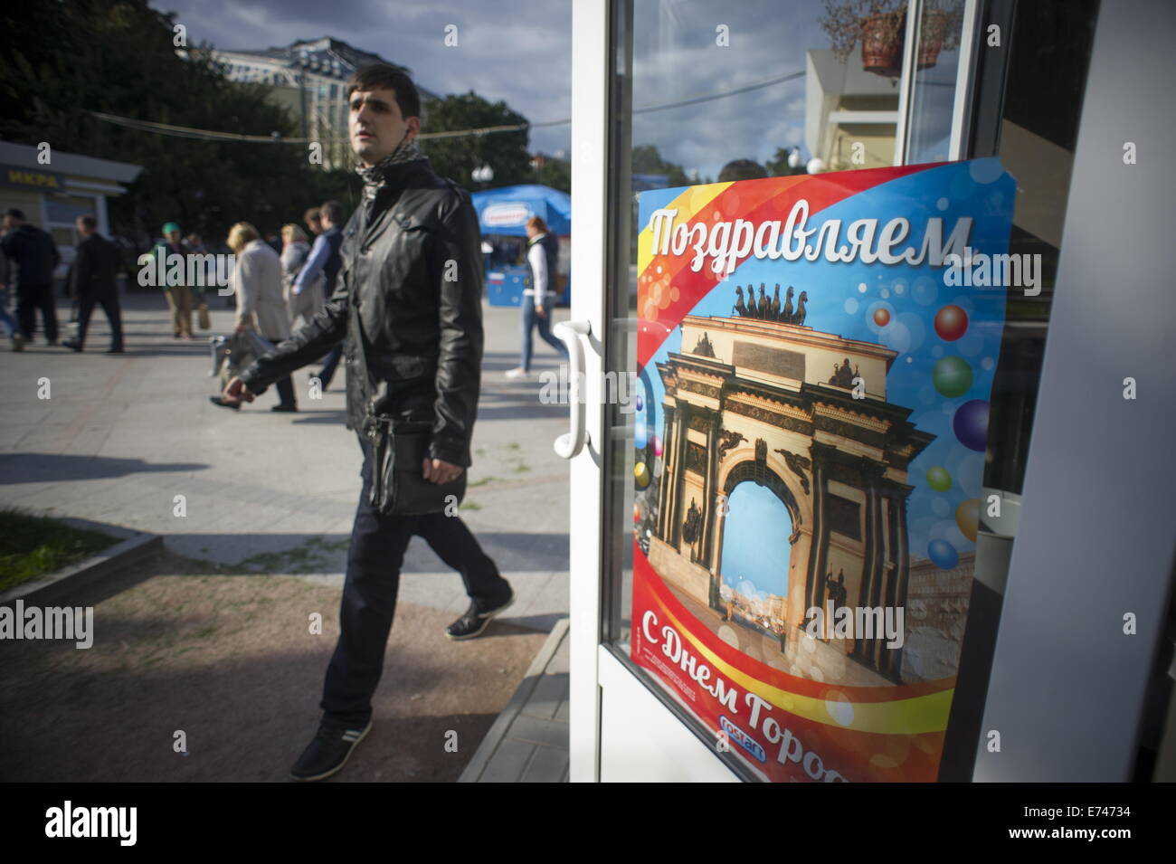 ITAR-TASS: MOSCOW, RUSSIA. SEPTEMBER 4, 2014. Moscow is decorated ahead of city day celebration. (Photo ITAR-TASS/ Stock Photo