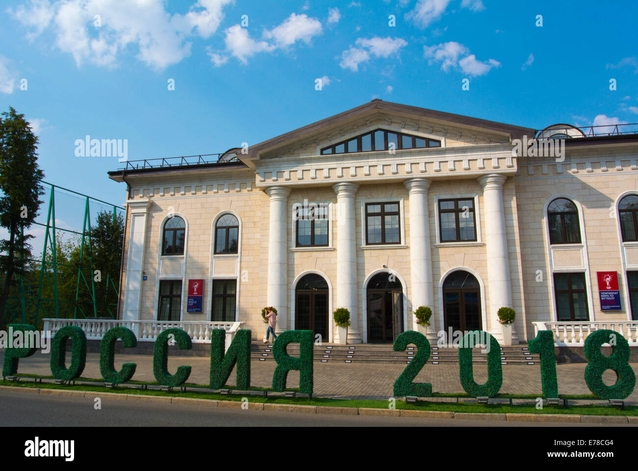 Russia 2018 World Football Cup local organising committee building, next to Luzhniki Stadium, Moscow, Russia, Europe - Stock Image