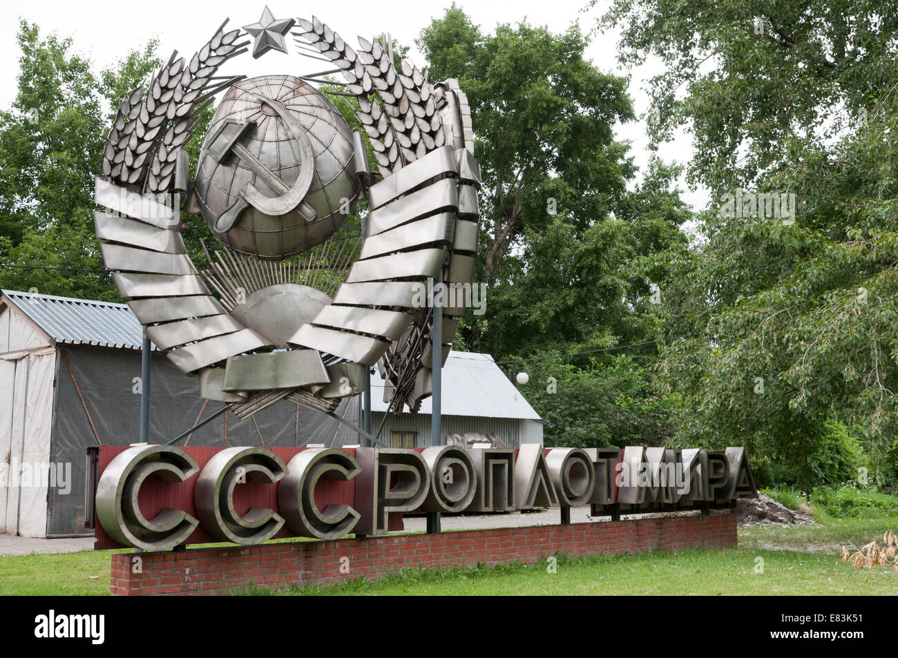 Soviet sign in Sculpture Park, Moscow, Russia - Stock Image