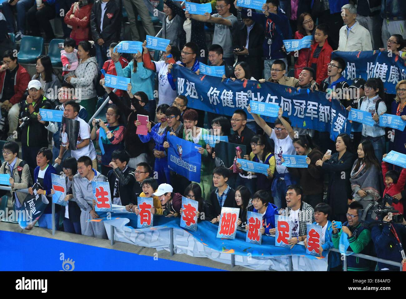 Beijing, China. 30th Sep, 2014. The fans of Li Na hold up posters writing their wishes for her during Li Na's retirement Stock Photo