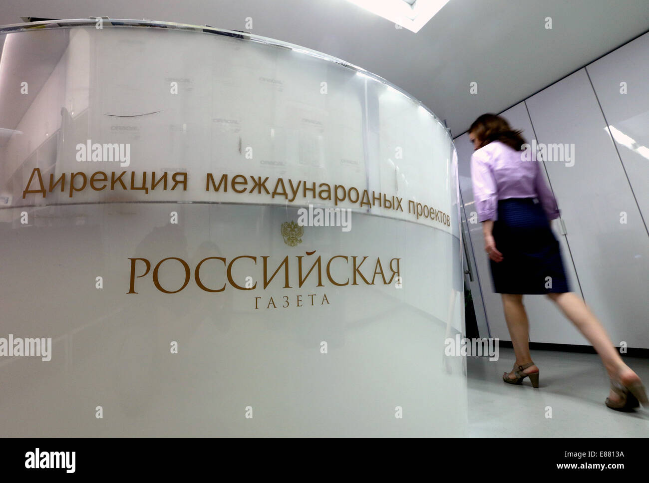 MOSCOW, RUSSIA. OCTOBER 2, 2014. A reception desk of the Rossiyskaya Gazeta, the Russian Government's official - Stock Image