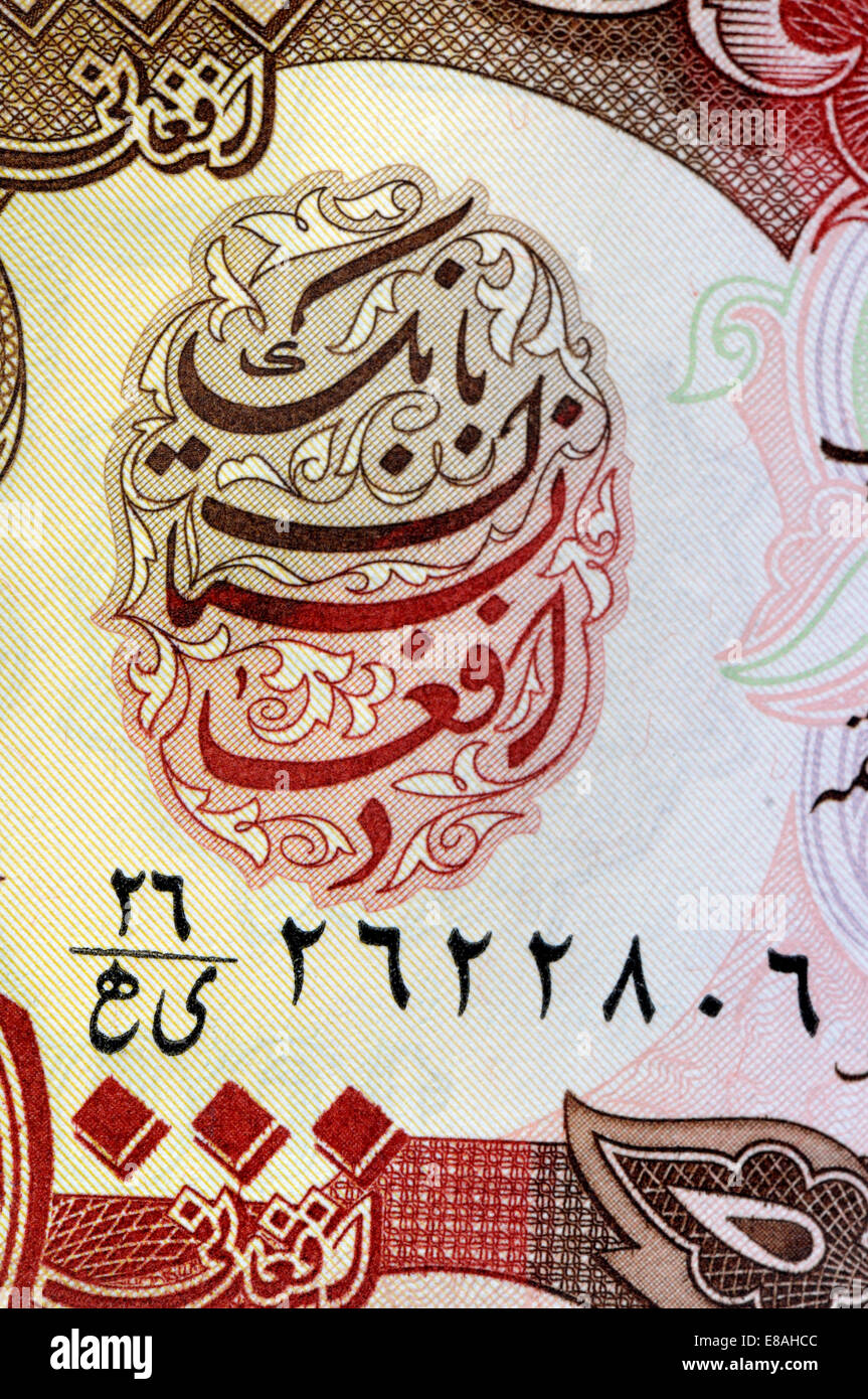 Detail from an Afghan banknote showing Arabic script and numbers - Stock Image