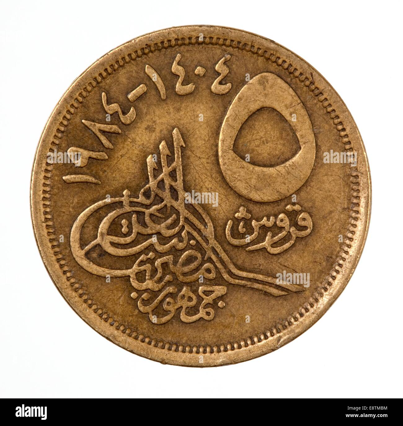 The reverse side of a 1984 Egyptian 5 Qirsh or Piastres coin - Stock Image