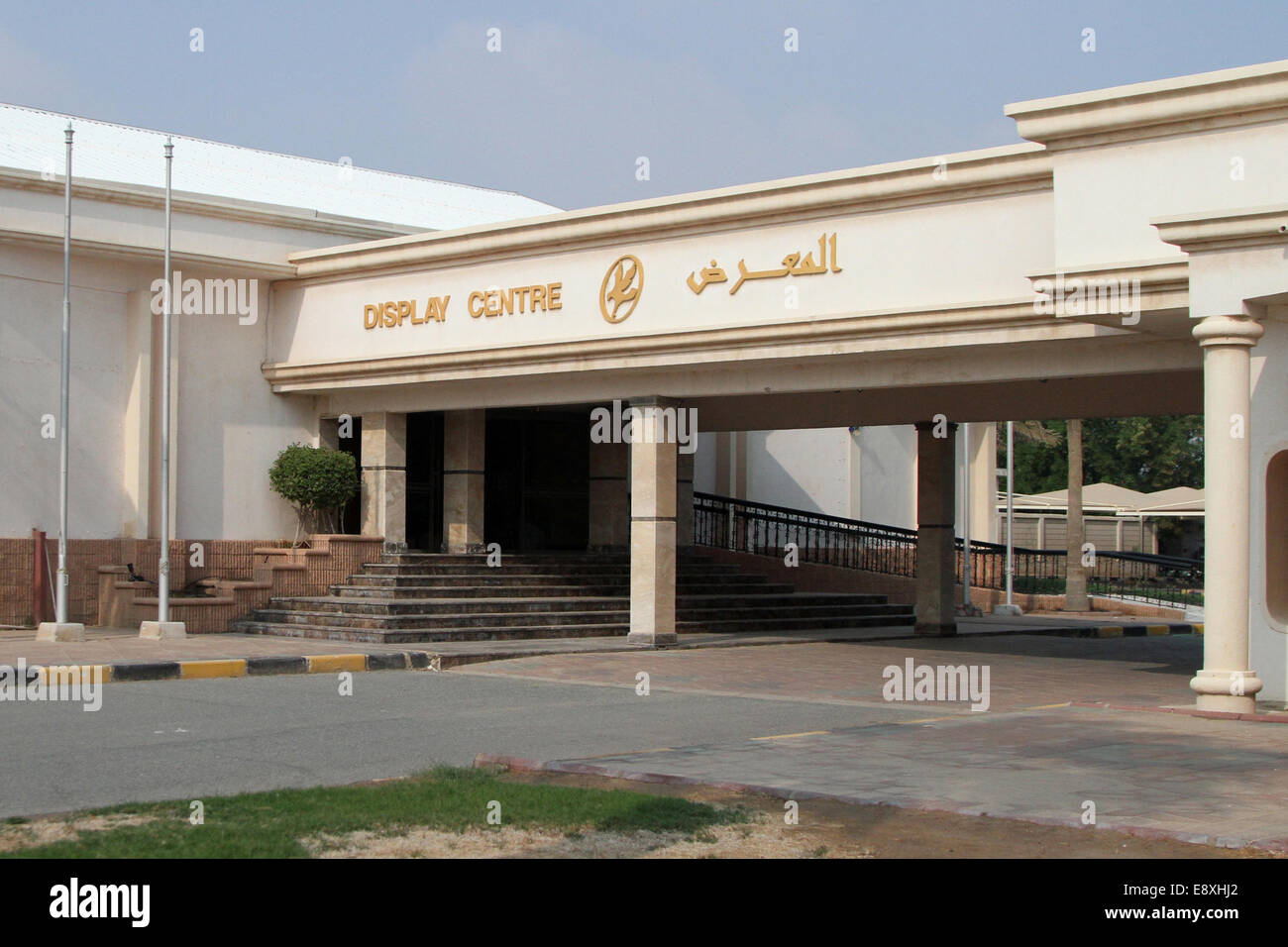 The Kuwait Oil Company Display Centre in Ahmadi, Kuwait Stock Photo
