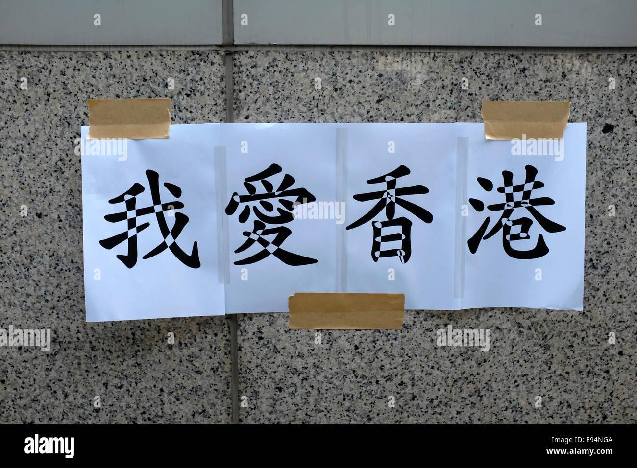 I Love Hong Kong Sign at Hong Kong Protests Stock Photo