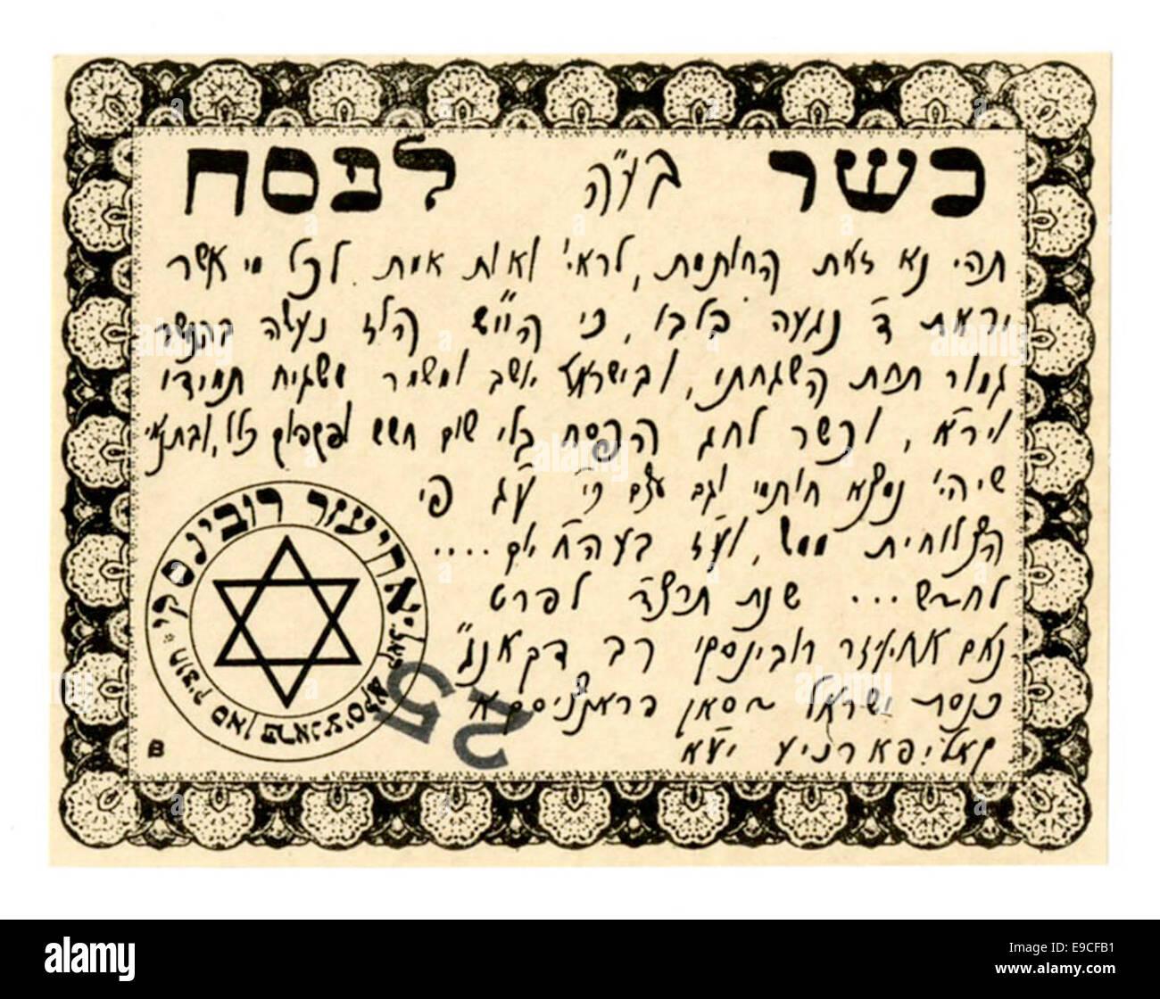 Wine label in Hebrew - Stock Image