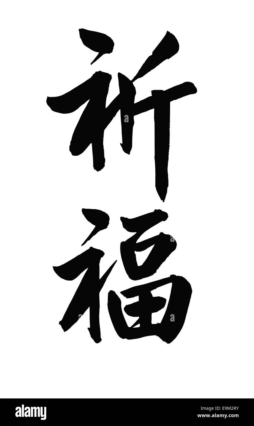 Chinese Characters Black And White Stock Photos Images Alamy