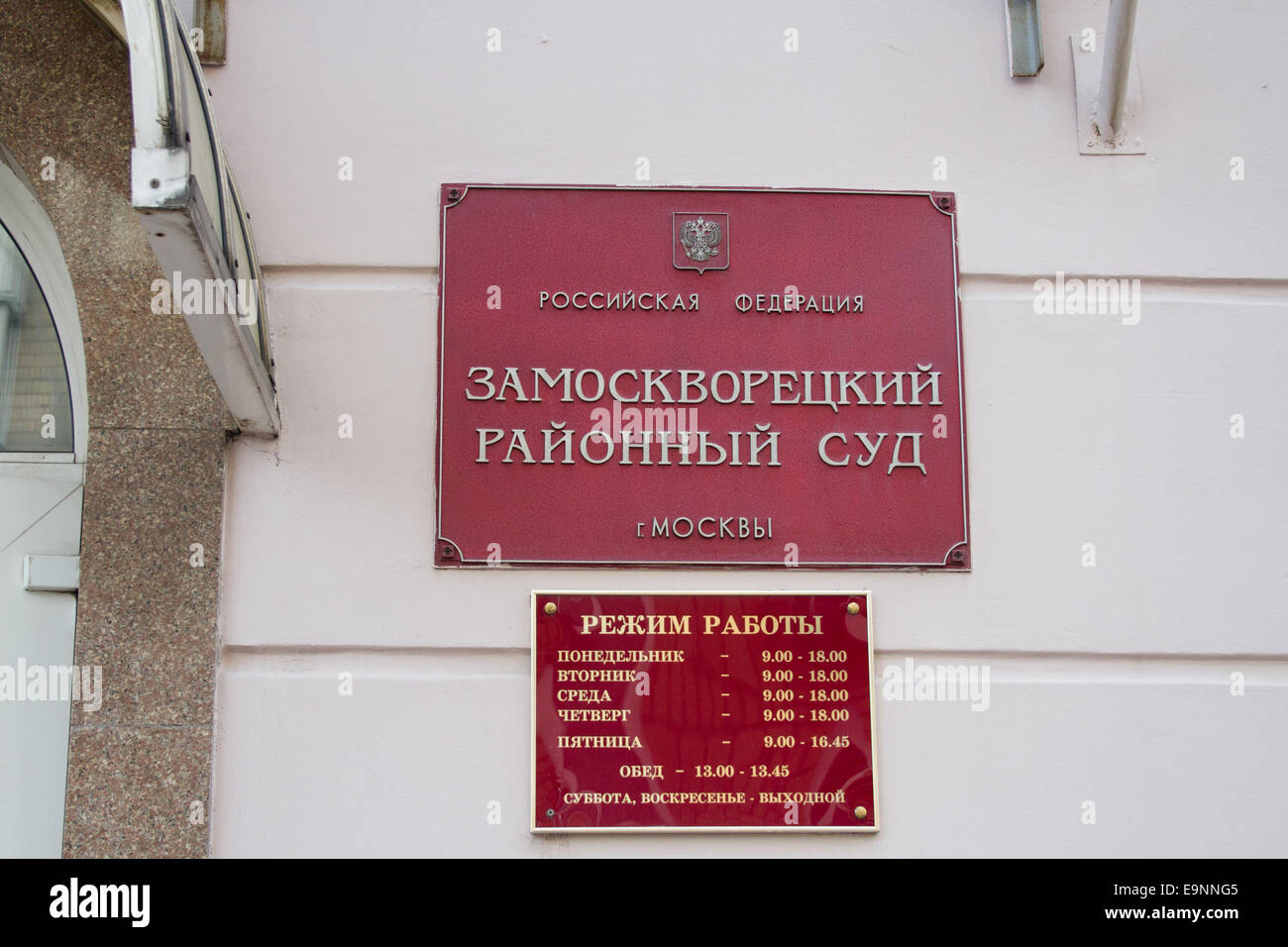 Moscow, Russia. 30th October 2014. Zamoskvoretsky district court in Moscow, where he considers a political affair - Stock Image