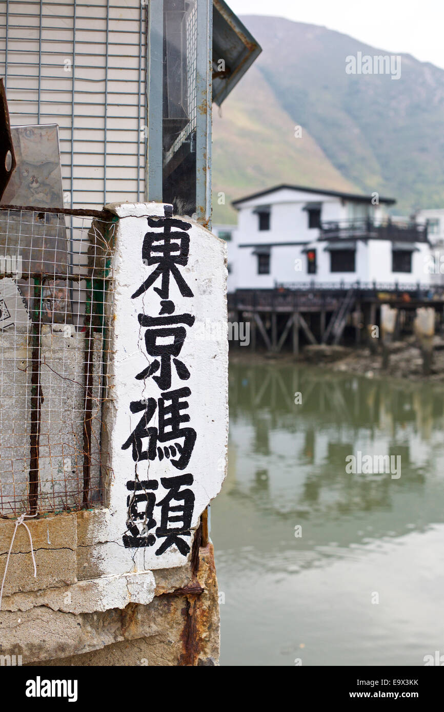 Scenes From A Traditional Chinese Fishing Village, Tai O, Lantau Island. - Stock Image
