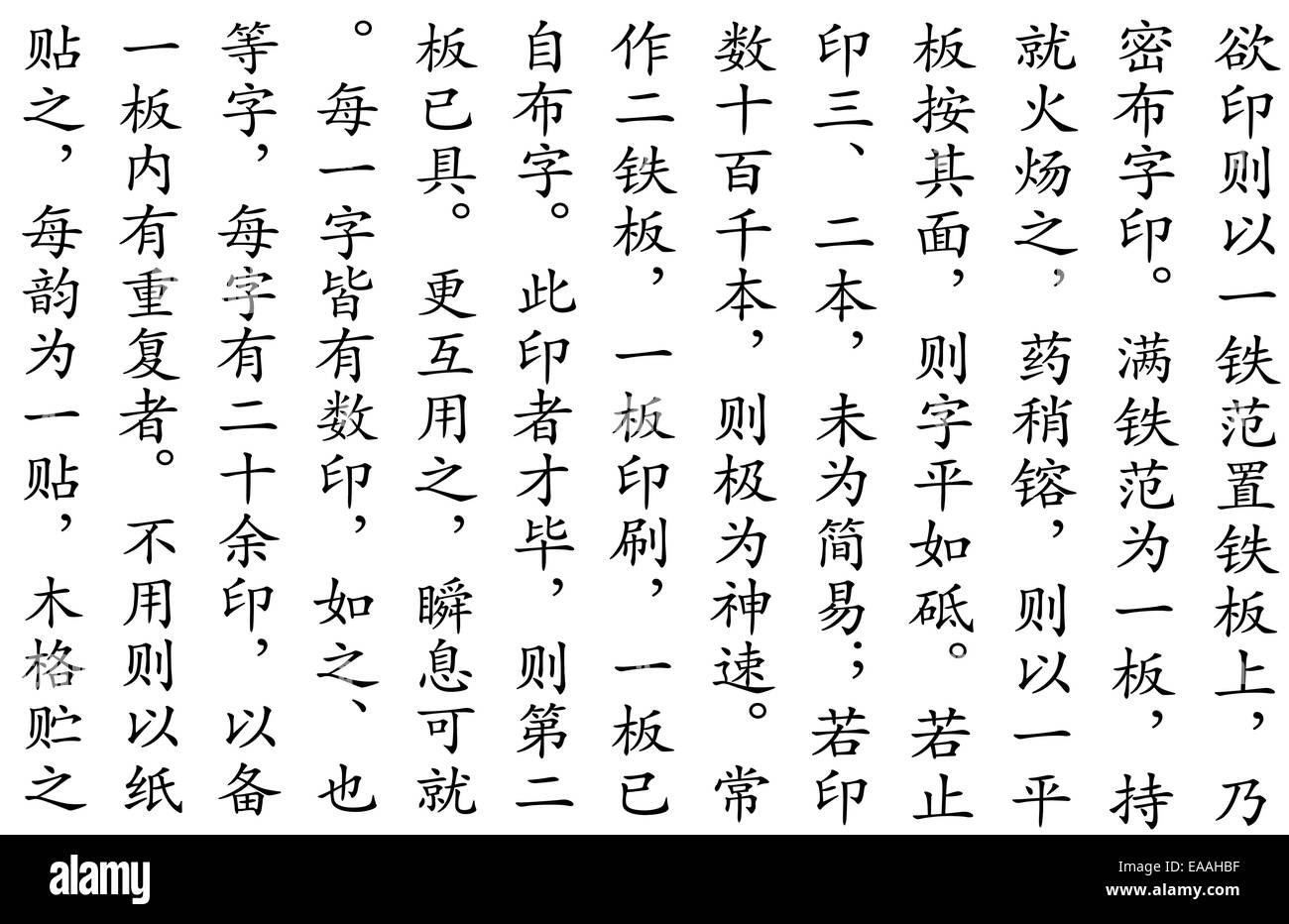 Chinese Writing Letter Black And White Stock Photos Images Alamy