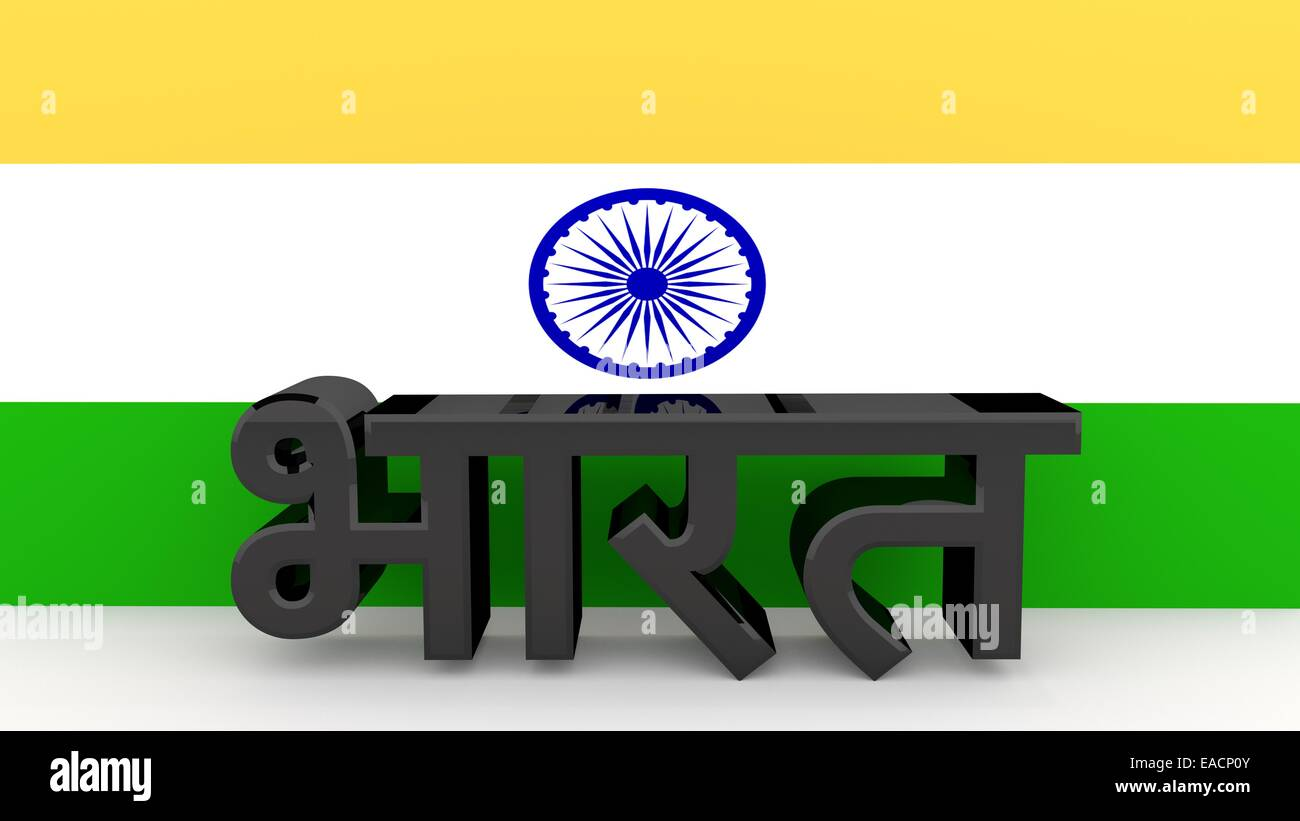 Hindi Characters Made Of Dark Metal Meaning India In Front Of An Stock Photo Alamy