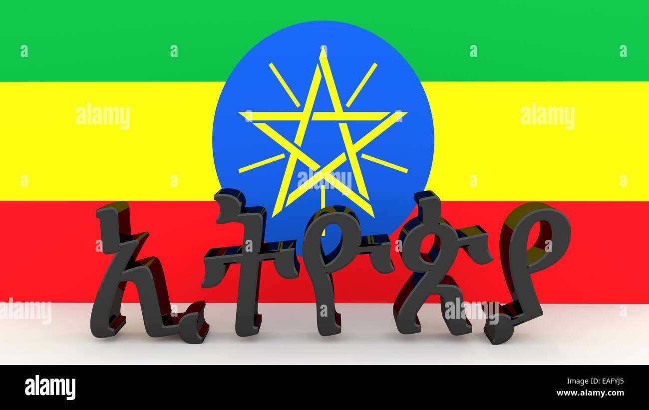 Amharic characters made of dark metal meaning Ethiopia in front of an ethiopian flag. Amharic is the official working Stock Photo