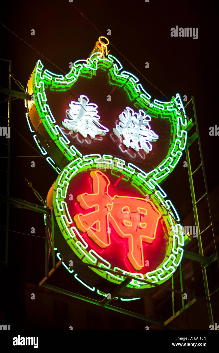 Hong Kong pawn shop sign illuminated at night - Stock Image