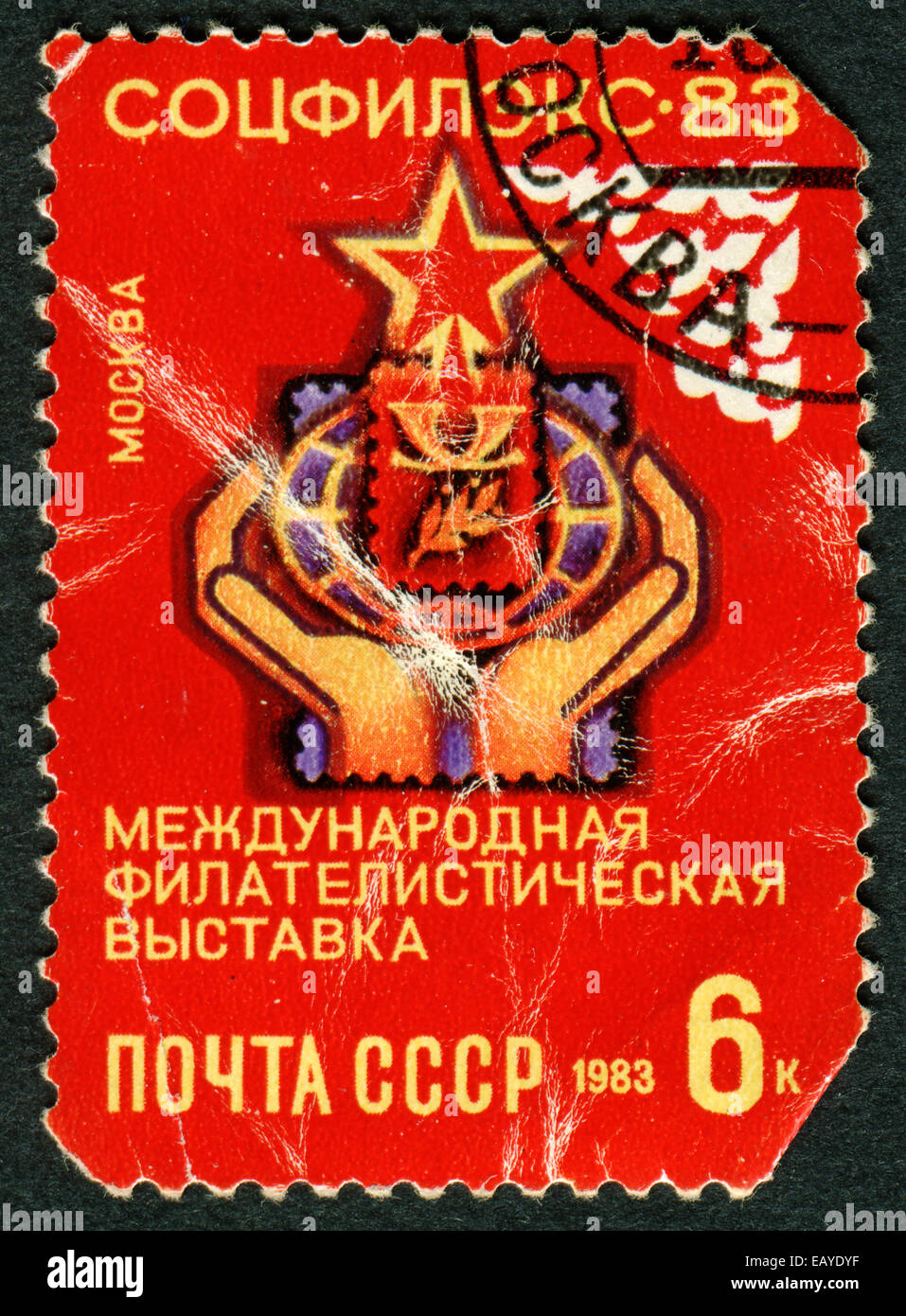 USSR - CIRCA 1983: A stamp printed in USSR, devoted to international philatelic exhibition in Moscow, circa 1983 - Stock Image