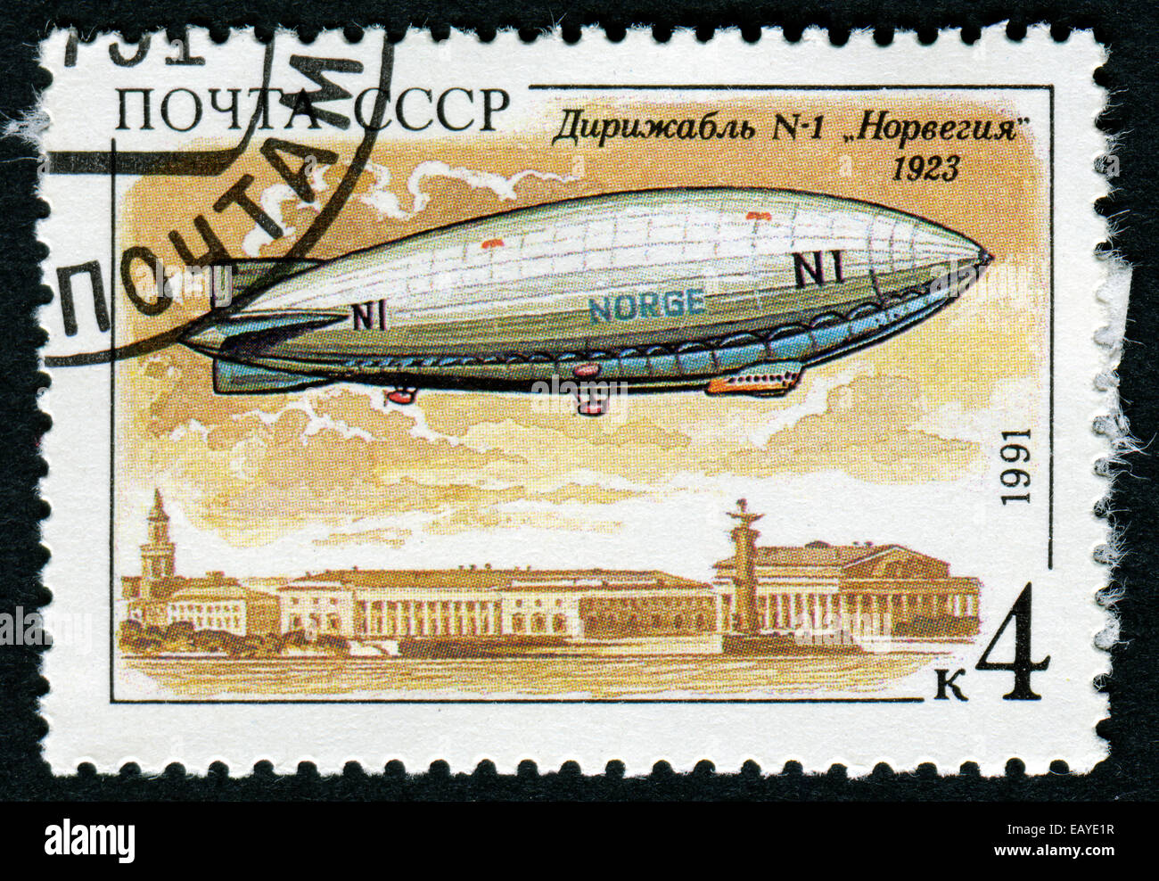 USSR - CIRCA 1991: A stamp printed in the USSR showing airship N-1, circa 1991 Stock Photo