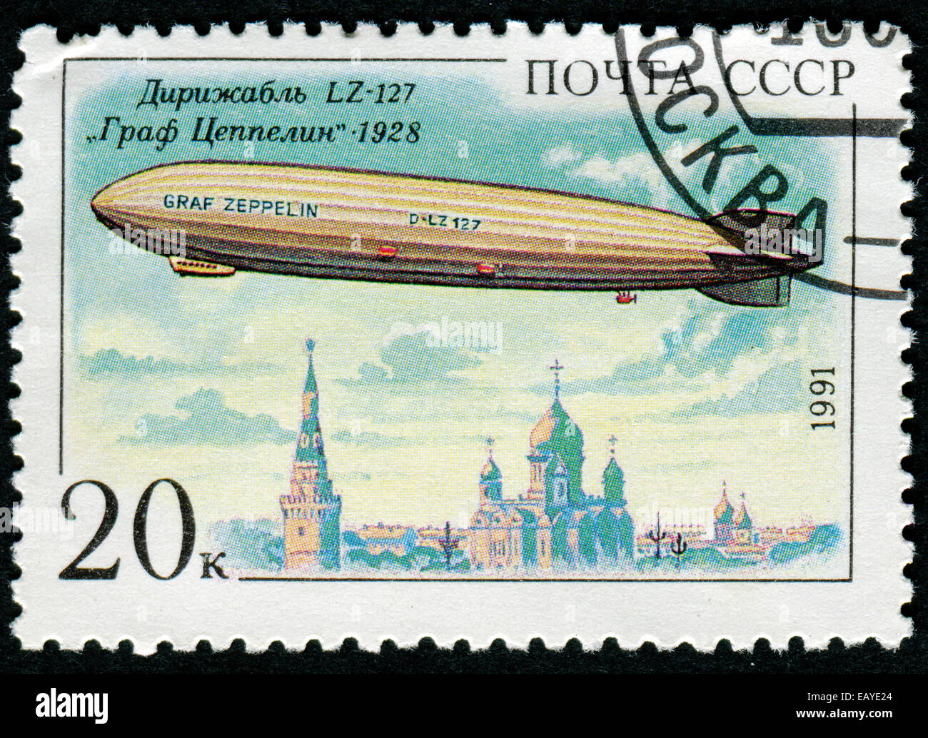 USSR - CIRCA 1991: A set of postage stamps printed in USSR shows airships, series, circa 1991 Stock Photo