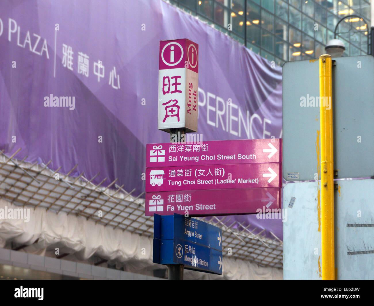 China Hong Kong Mong Kok Sai Yeung Choi street Tung Choi Street Ladies' market Fa Yuen Street street sign - Stock Image