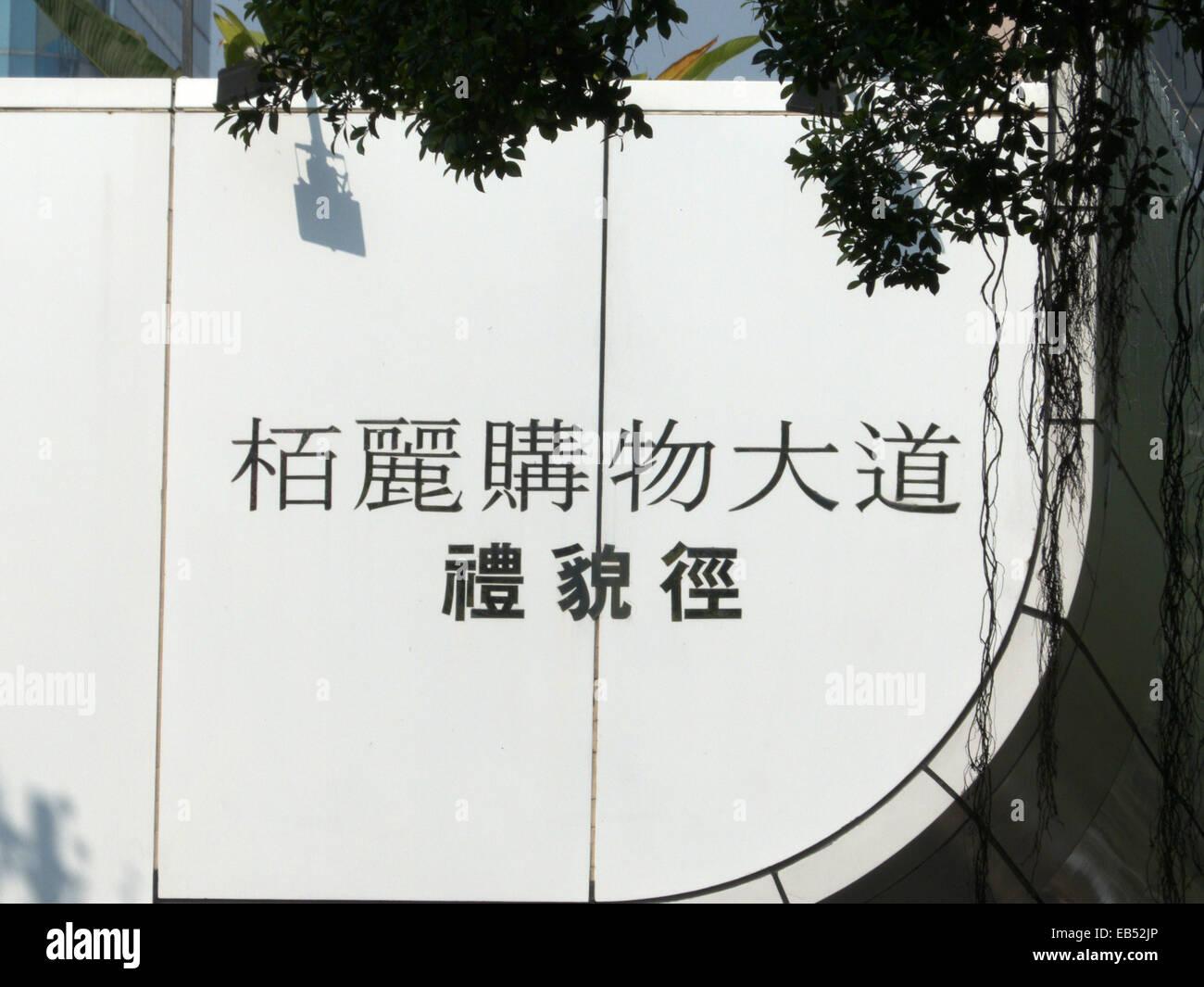 China Hong Kong Tsim Sha Tsui Park Lane shopping street - Stock Image