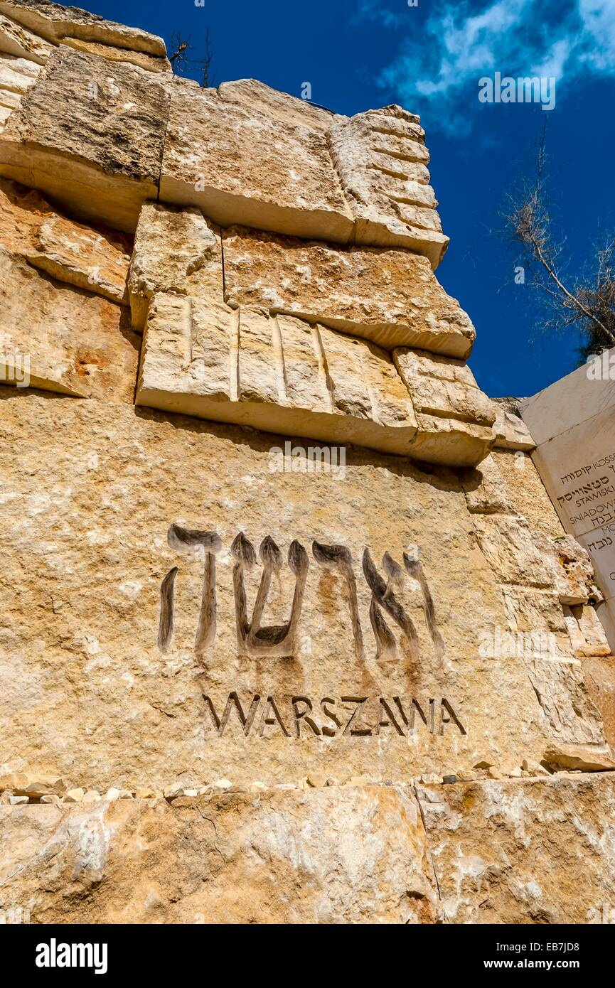 The Valley Communities Yad Vashem the Holocaust Martyrs´ and Heroes´ Remembrance Authority Jerusalem Israel - Stock Image